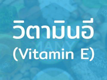 วิตามินอี (Vitamin E) ละลายได้ดีในไขมัน ช่วยลดคอเลสเตอรอลในเส้นเลือด ป้องกันโรคหัวใจ