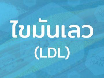 LDL ไขมันเลว ทำให้เกิดโรคความดันสูง พบได้ในไขมันจากเนื้อสัตว์หลายชนิด
