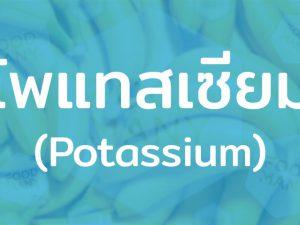 โพแทสเซียม (Potassium) เกลือแร่ชนิดหนึ่ง ทำให้เซลล์ปในร่างกาย เกิดการยืดตัวอย่างสมดุล