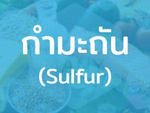 กำมะถัน (Sulfur) เกลือแร่พบได้ทั่วไปในธรรมชาติ ช่วยบำรุงเล็บ และเส้นผมให้เงางาม แข็งแรง