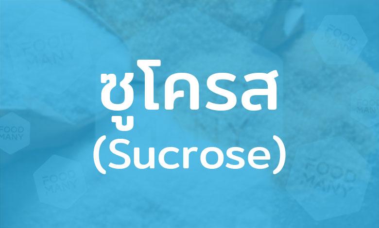 ซูโครส (Sucrose) น้ำตาลทรายให้ความหวาน พบได้ในพืชและผลไม้ นิยมนำมาใช้ปรุงอาหาร