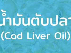 น้ำมันตับปลา (Cod Liver Oil) อาหารเสริมมีบทบาทในคนไทย ช่วยบำรุงสมอง และระบบประสาท