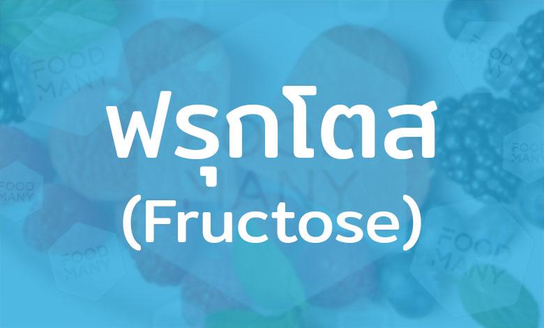 ฟรุกโตส (Fructose) น้ำตาลที่พบได้มากในผักและผลไม้ นิยมใช้สำหรับผสม น้ำหวาน น้ำอัดลม
