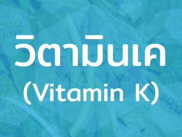 วิตามินเค (Vitamin K) ละลายได้ในไขมัน ร่างกายผลิตขึ้นมาได้เอง ช่วยการสร้างลิ่มเลือดในร่างกาย