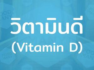 วิตามินดี (Vitamin D) ละลายได้ในไขมัน สังเคราะห์ที่ผิวหนังเมื่อโดนแสงแดด ช่วยเสริมสร้างกระดูกและฟัน