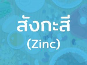 สังกะสี (Zinc) แร่ธาตุที่ไม่ให้พลังงาน ทำให้ระบบร่างกายทำงานได้สมบูรณ์ ลดความเสี่ยงปัญหาสุขภาพ