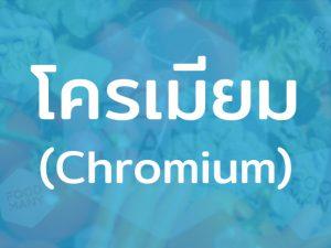 โครเมียม กระตุ้นการทำงานของเอ็นไซม์ เพิ่มกระบวนการเผาผลาญน้ำตาลไปเป็นพลังงาน
