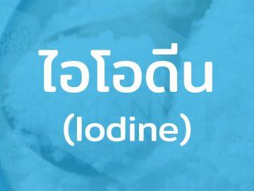 ไอโอดีน แร่ธาตุสำคัญ ร่างกายผลิตเองไม่ได้ พบมากในอาหารทะเลแทบทุกประเภท