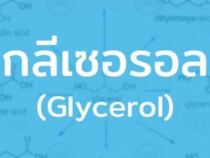 กลีเซอรอล/กลีเซอรีน สารสังเคราะห์มาจากน้ำตาลกลูโคส ใช้ผลิตสบู่ ยา เครื่องสำอาง