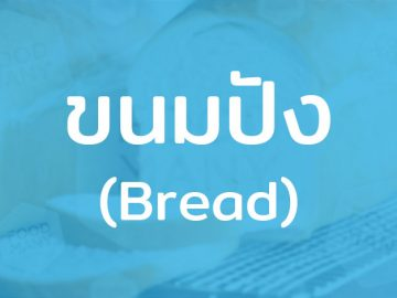 ขนมปัง แหล่งพลังงานจากคาร์โบไฮเดรต เทียบเท่ากับการทานข้าวในประเทศไทย