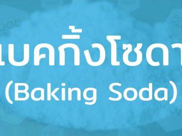 เบคกิ้งโซดา หรือโซเดียมไบคาร์บอเนต หรือผงฟู สารเคมีที่นิยมนำมาใช้ทำขนมปัง